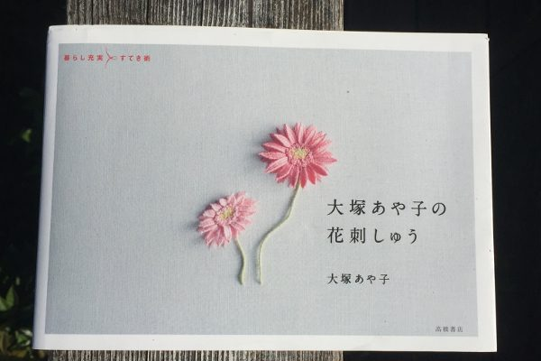 Japanese flower embroidery pattern book